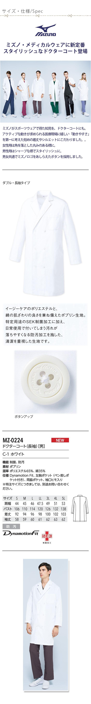 ミズノ・メディカルウェア 動きやすい長袖ダブルドクターコート【男性用】