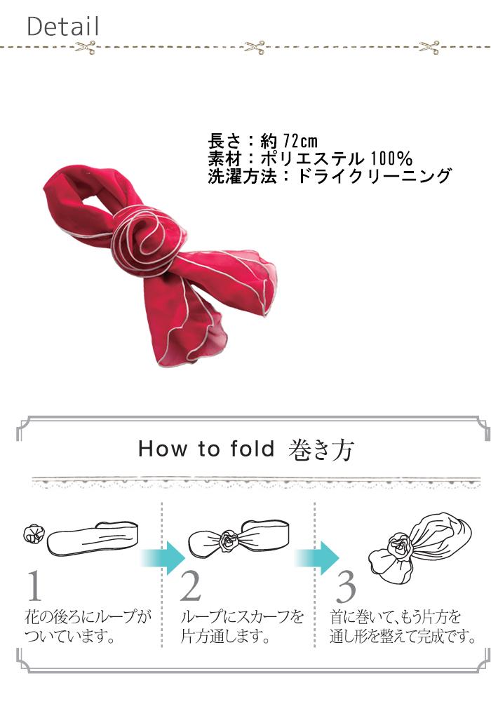 OP153スカーフ