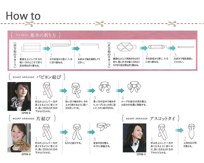 OP98円模様の艶やかスカーフ 商品使用方法