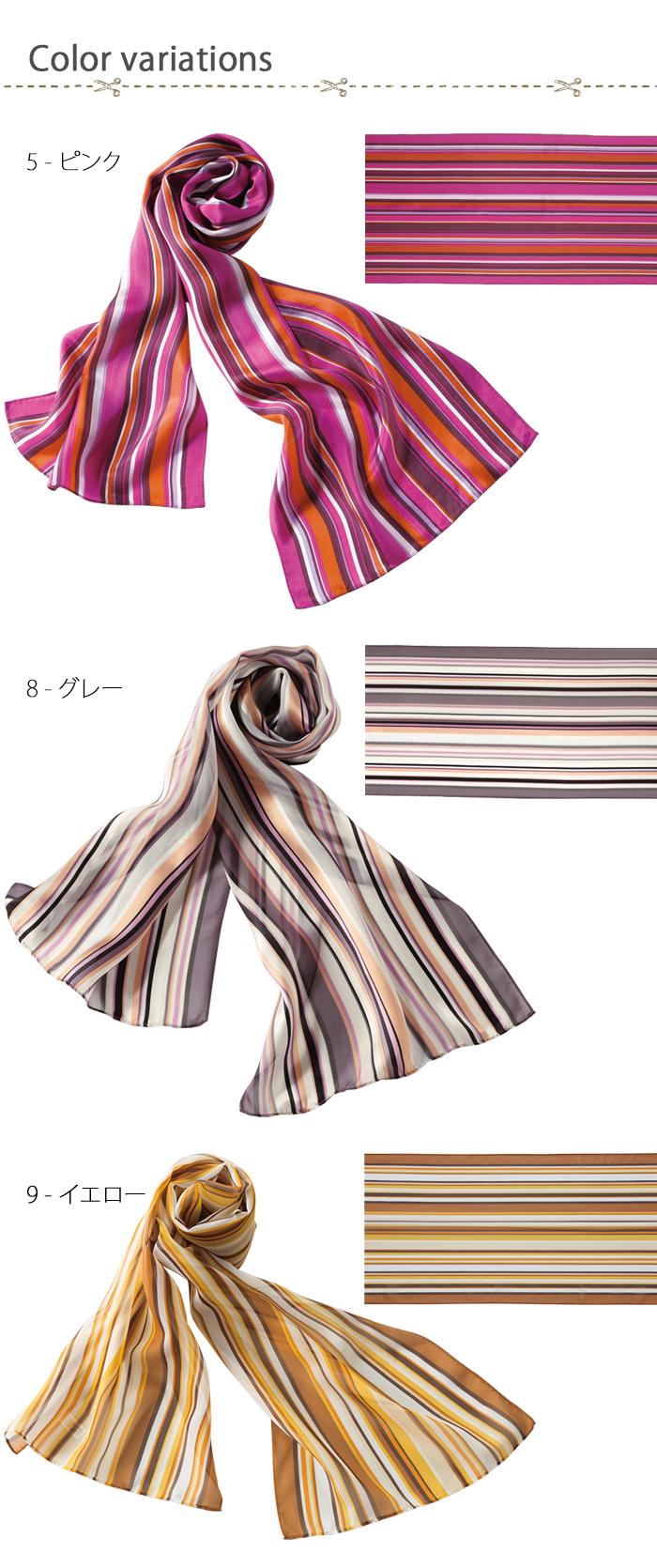 OP99アレンジ多彩 ストライプのスカーフ 色展開説明