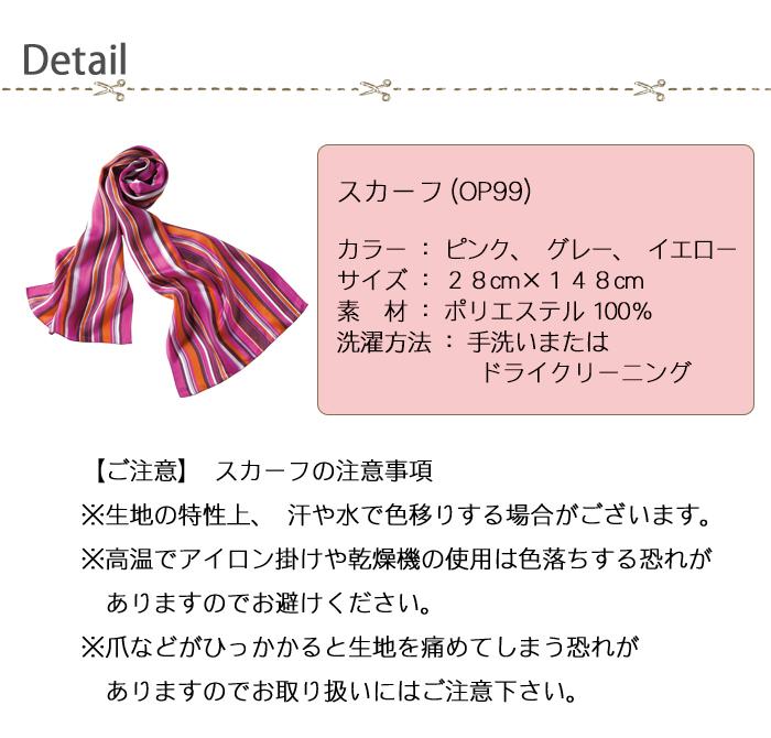 OP99アレンジ多彩 ストライプのスカーフ 商品詳細説明