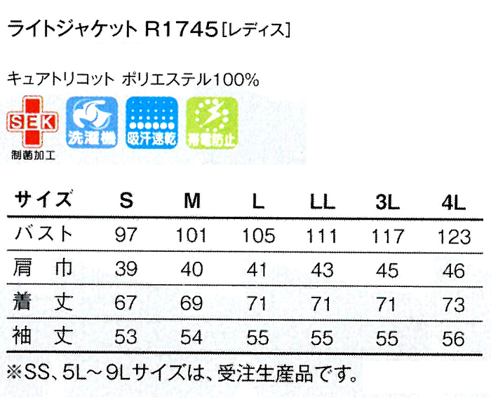 R1745ライトジャケットサイズ表