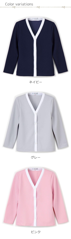 【歯科・病院ユニフォーム】洗濯機でジャブジャブ洗えて、静電気が起きない ジャケット【3色】女性用