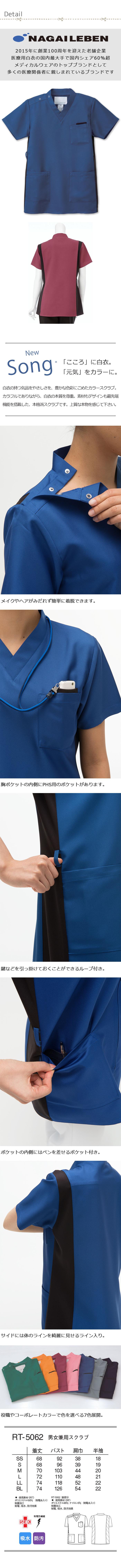 月9ドラマで採用されたナガイレーベン人気のカラースクラブ【7色】男女兼用