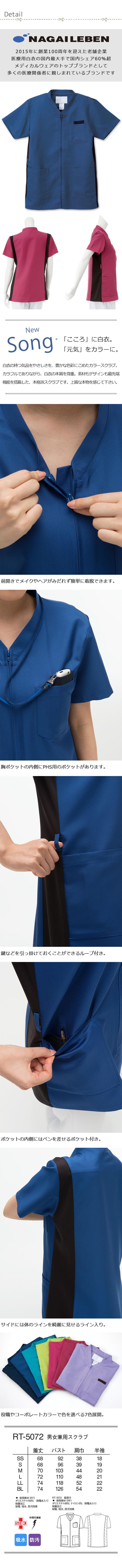 月9ドラマで採用された前開きタイプのカラースクラブ【7色】男女兼用