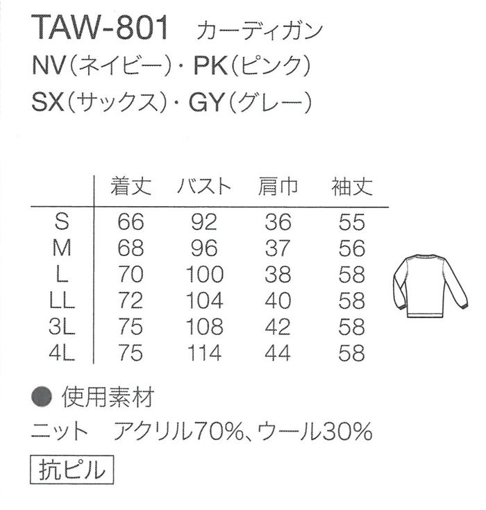 TAW801カーディガン