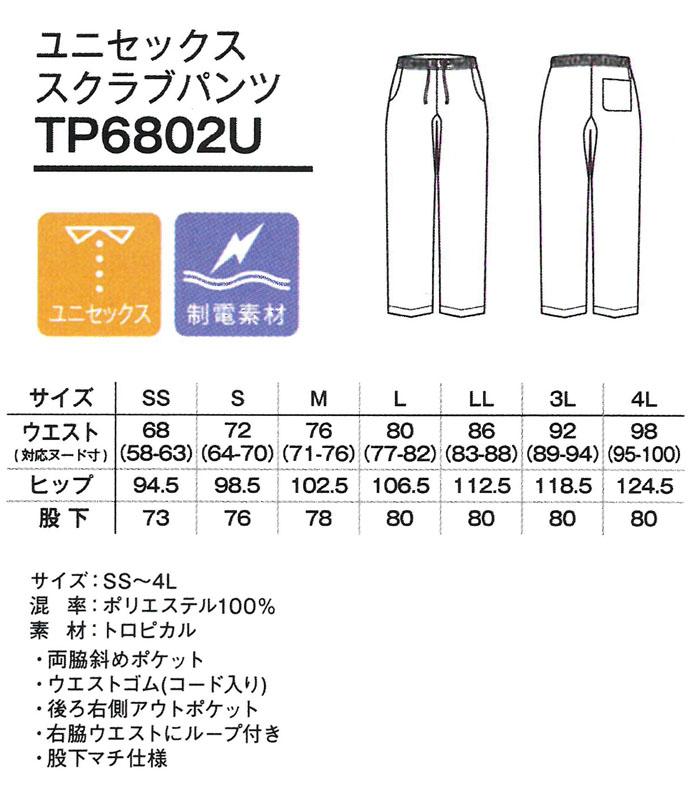 TP6802U歯科・介護・整骨院ユニフォーム 男女兼用バリュープライススクラブパンツ サイズ表画像