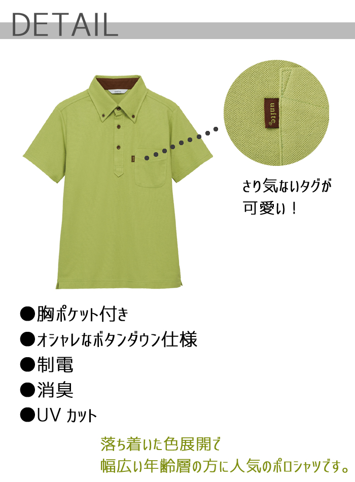 UN0030半袖ポロシャツ