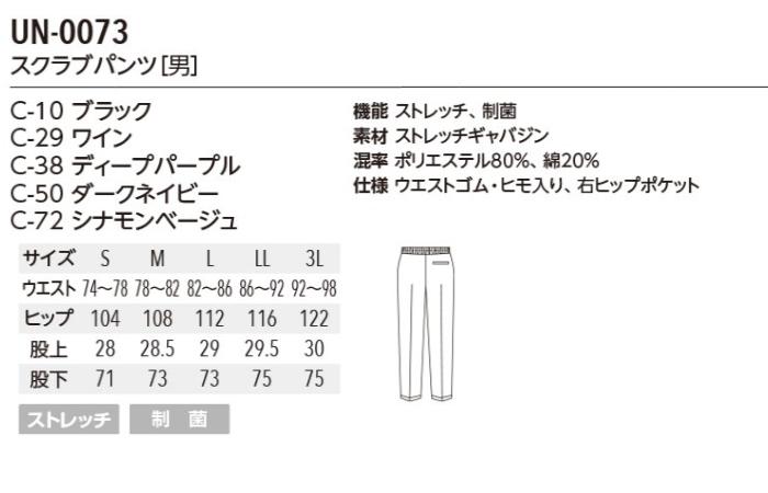 【歯科・介護・整骨院ユニフォーム】メンズストレッチスクラブパンツ