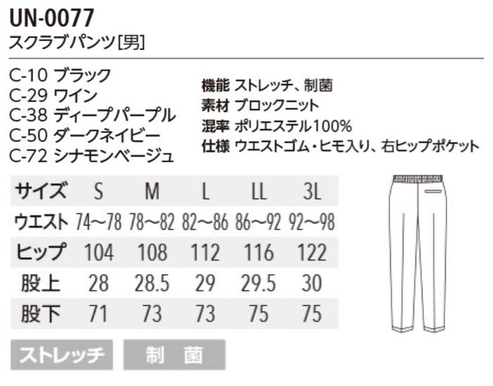 【歯科・介護・整骨院ユニフォーム】メンズブロックニットスクラブパンツ