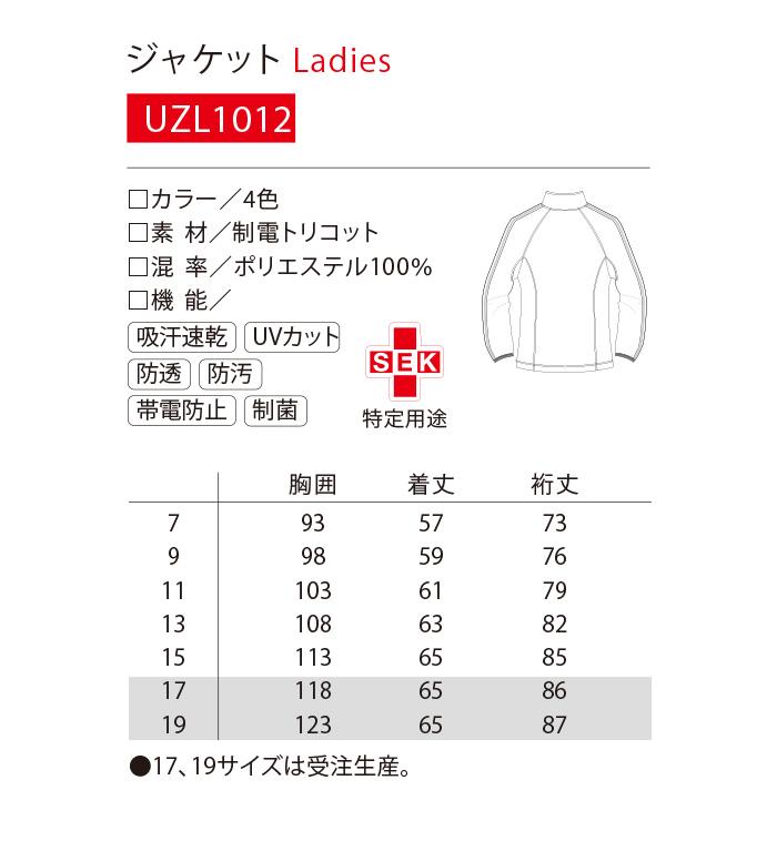 UZL1012ルコック介護ジャケット
