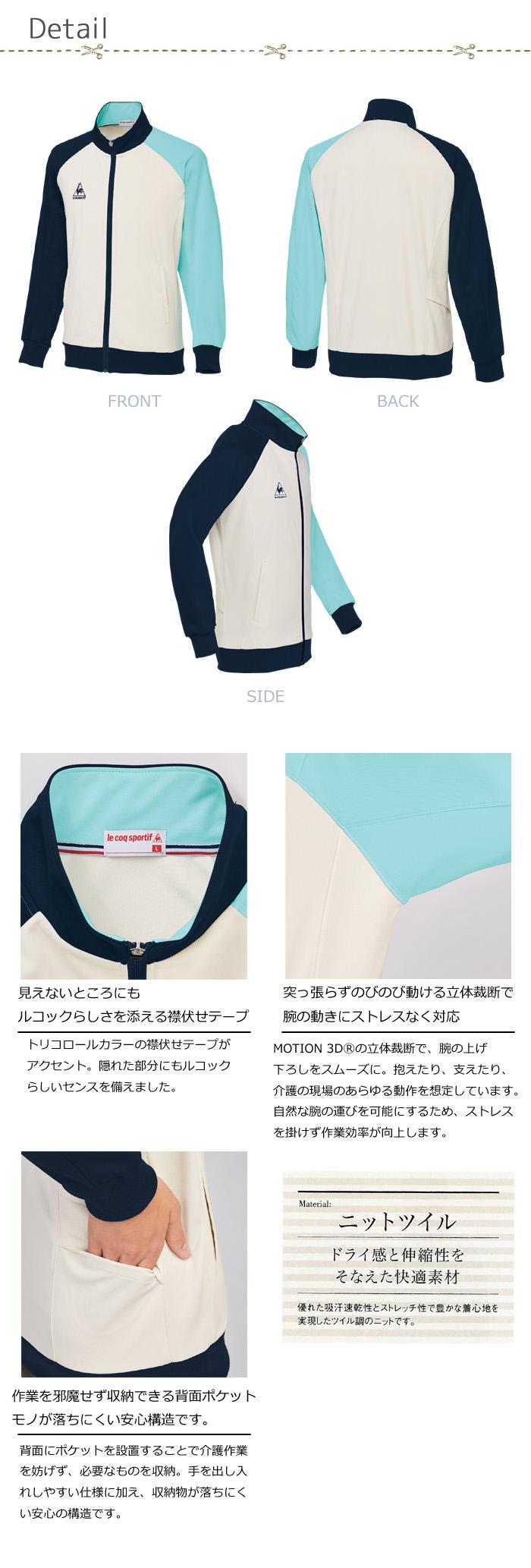 UZL104ルコックジャケット
