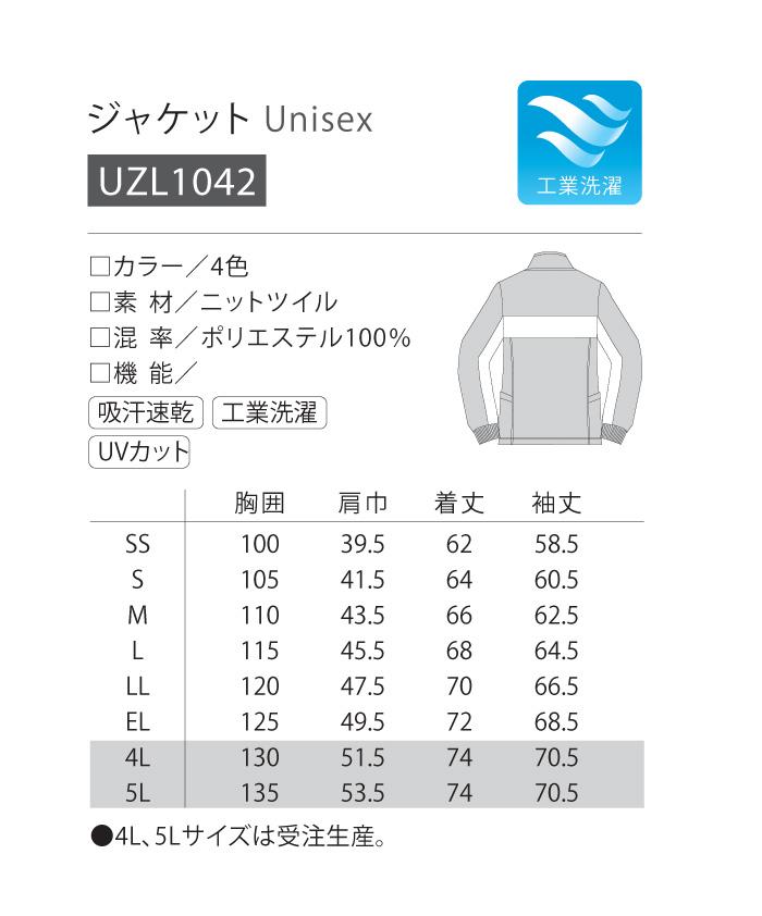UZL1042ルコックジャケット