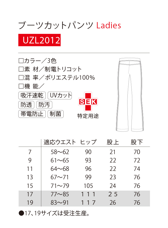 UZL2012ルコック介護レディースパンツ
