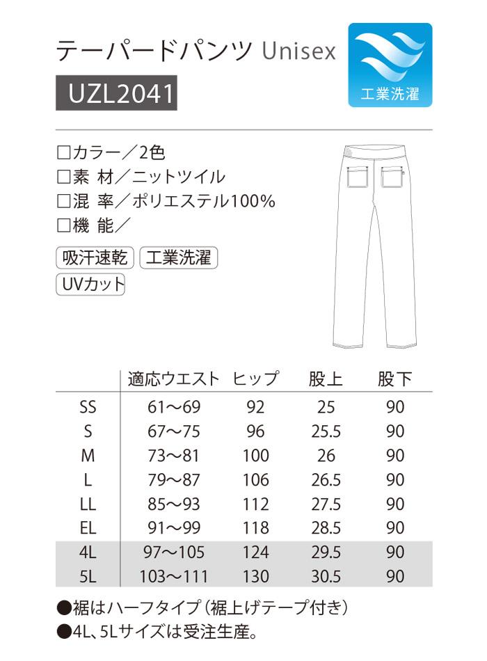 UZL2042ルコック介護テーパードパンツ