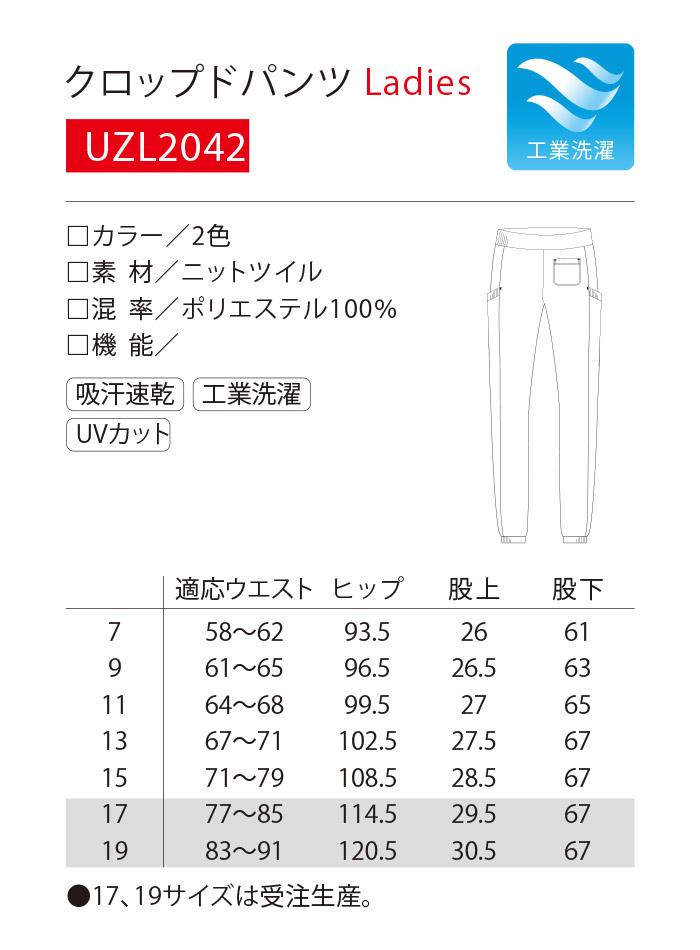 UZL2042ルコック介護クロップドパンツ