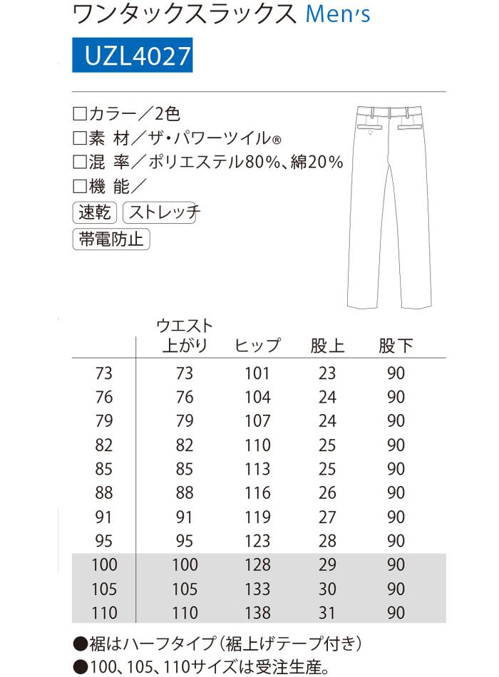 UZL4027ルコック介護パンツ