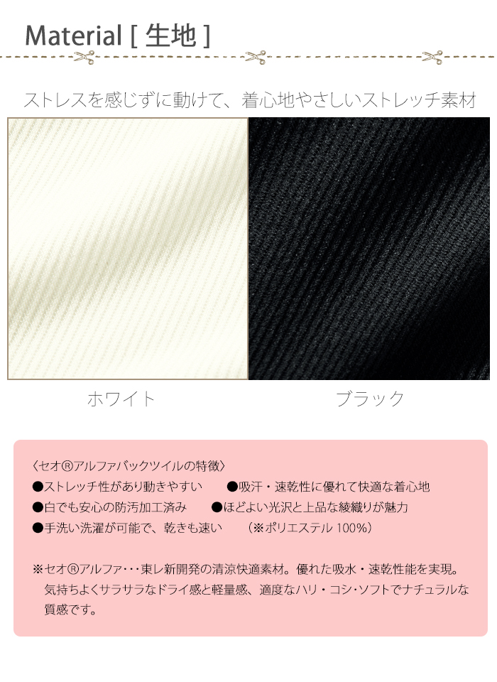 WP159軽やかストレッチ七分袖ジャケット 生地説明