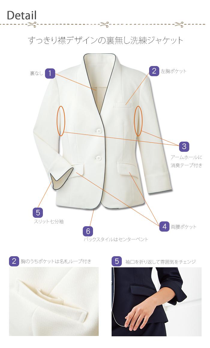 WP165ノーカラー七分袖ストレッチジャケット 商品詳細説明