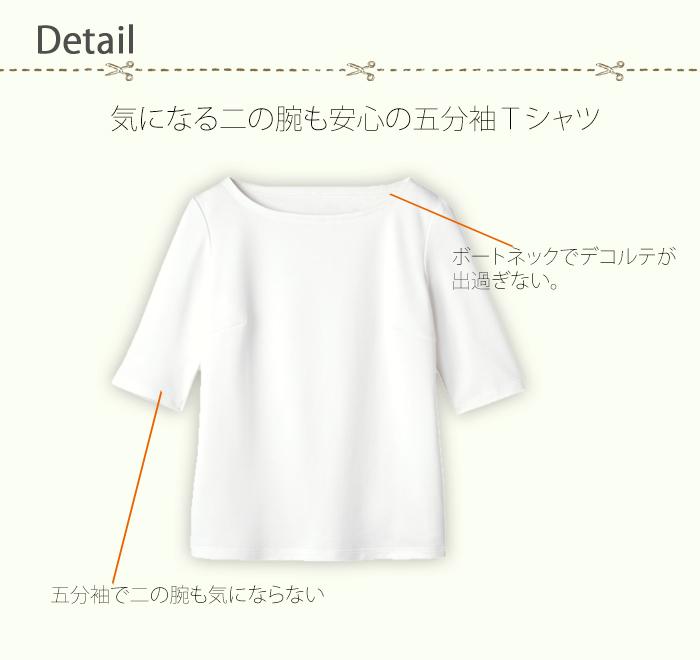 WP321二の腕すっきり五分袖Tシャツ 吸汗 ストレッチ 洗濯機OK ノーアイロン スタッフ制服 商品機能説明