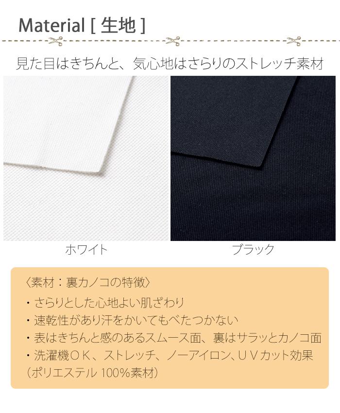 WP321二の腕すっきり五分袖Tシャツ 吸汗 ストレッチ 洗濯機OK ノーアイロン スタッフ制服 商品生地説明