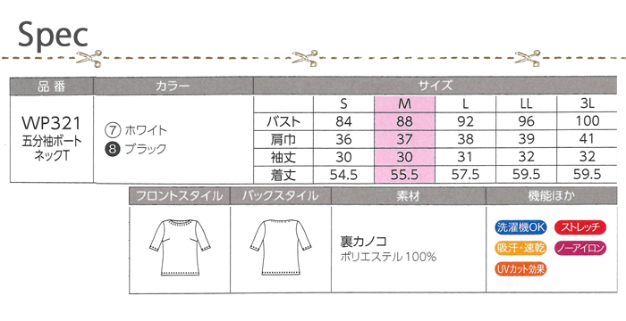 WP321二の腕すっきり五分袖Tシャツ 吸汗 ストレッチ 洗濯機OK ノーアイロン スタッフ制服 商品仕様説明