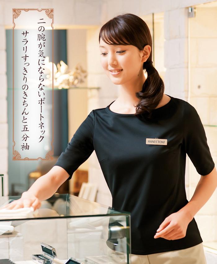 WP321二の腕すっきり五分袖Tシャツ 吸汗 ストレッチ 洗濯機OK ノーアイロン スタッフ制服 商品イメージ説明