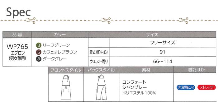 WP765ざっくり風合いの首かけエプロン【男女兼用】 カフェ飲食店ヘアサロン制服 サイズ機能説明