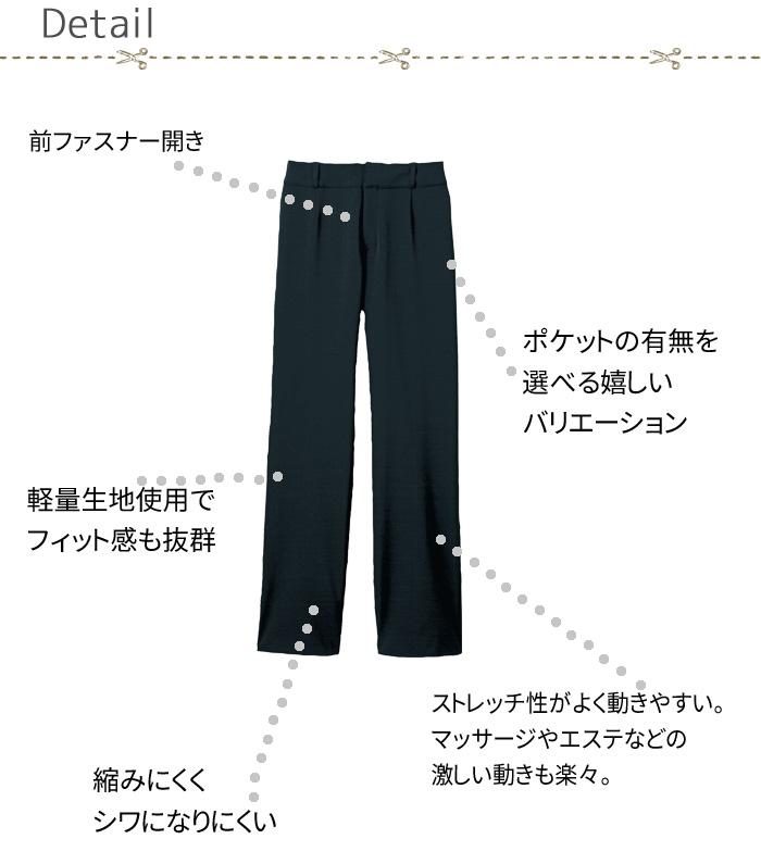 WP871-WP861ポケットの有無が選べるシンプルパンツ【女性用】(ブラック) 受付飲食店エステ