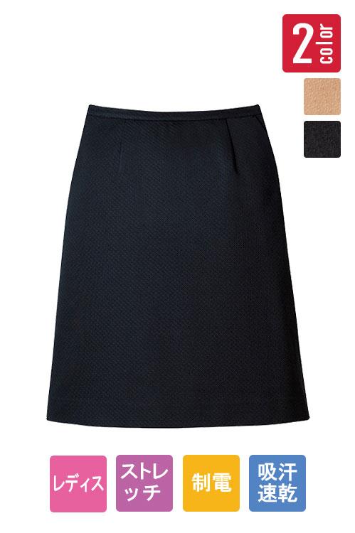 【ホテル・受付コンシェルジュ制服】スカート(セミタイト) 定番人気のAラインシルエット(全2色)