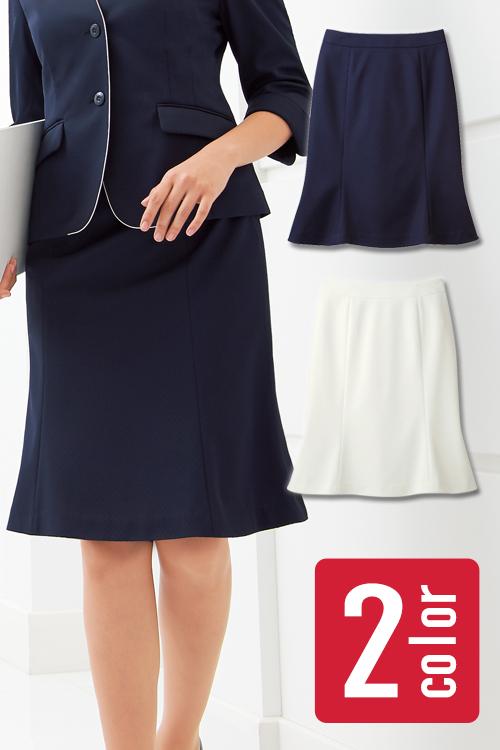 [受付案内事務制服]マーメイドライン スカート 上質なストレッチ素材