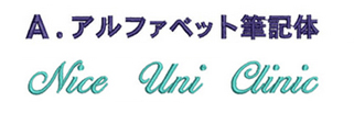 A.アルファベット筆記体