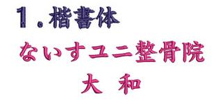 1.楷書体刺繍